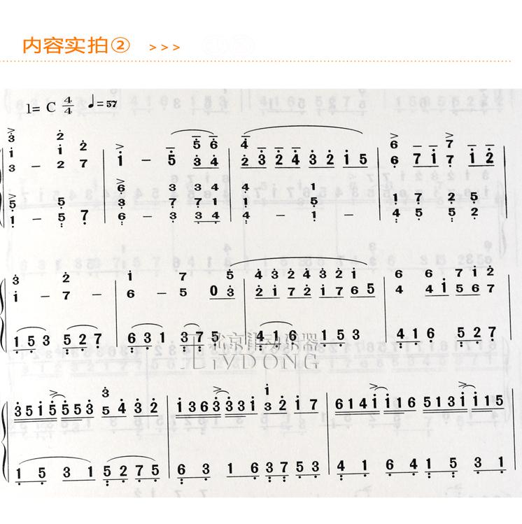 正版canon卡农集教材 简谱钢琴书 五线谱四手联弹原版图片