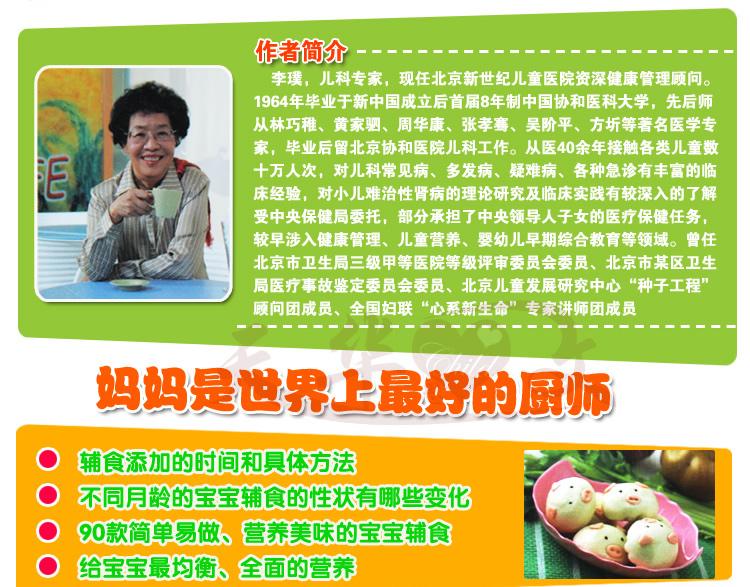 正版 宝宝辅食添加与营养配餐 辅食制作添加书