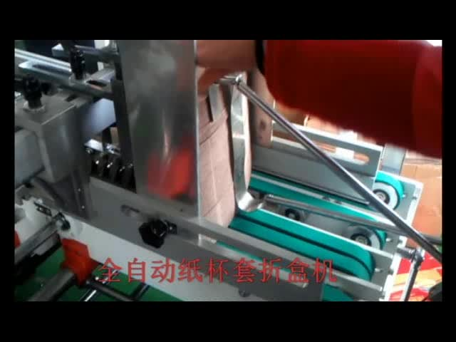 Top Quality Automatic paper box folding and gluing machine for coffee cup sleeve