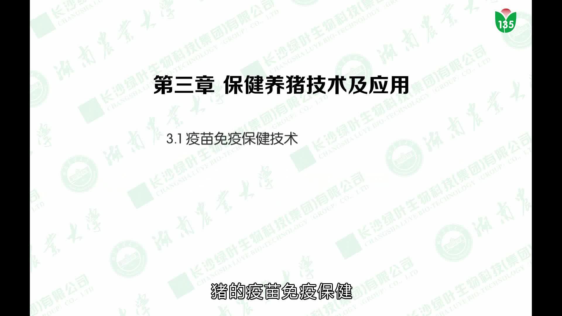 ��l:135高效保健�B�i技�g之疫苗免疫保健技�g(文利新教授)