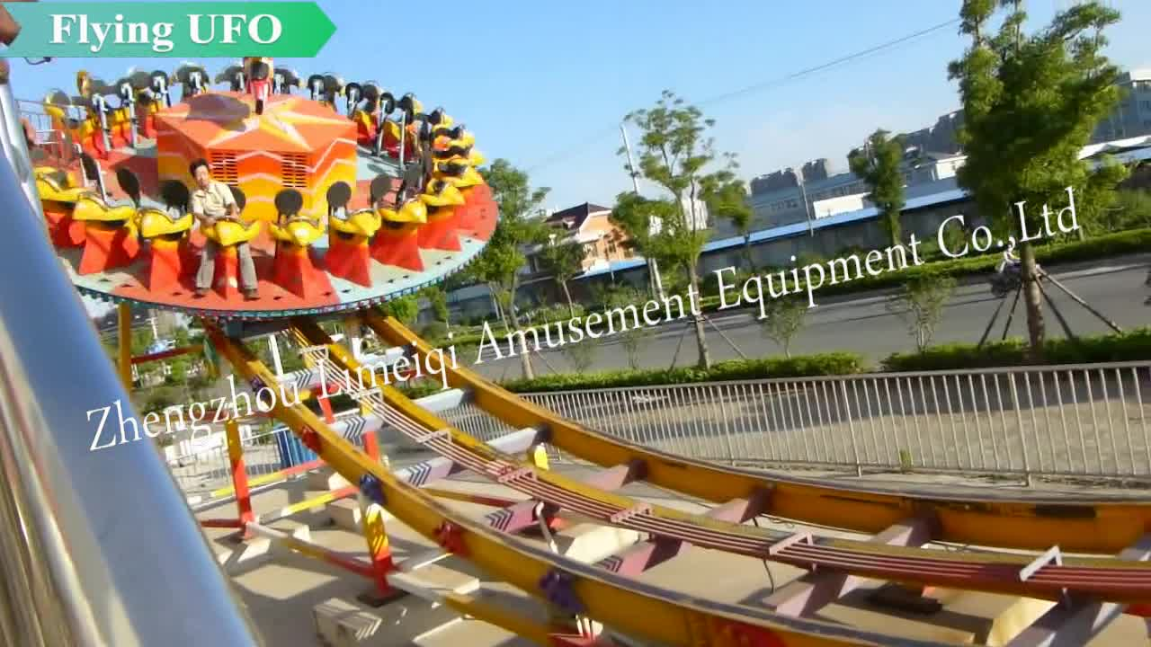 Amusement park rides trailer mounted flying UFO