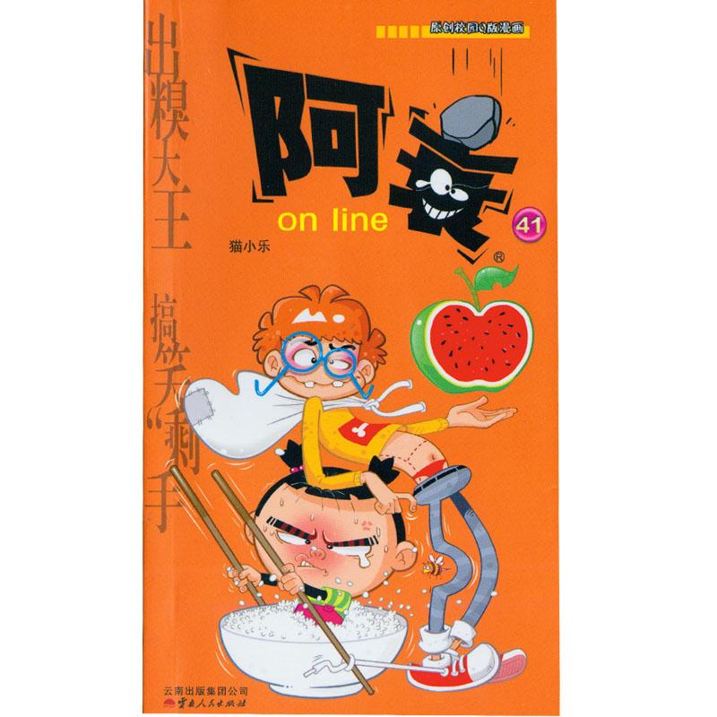 漫画阿衰1-42册单本漫画39404142册到货正版人链接火影忍者鸣图片
