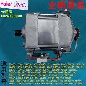 海尔洗衣机机械/电动机/电机XQG70-808FM/1图纸马达锥螺纹图片