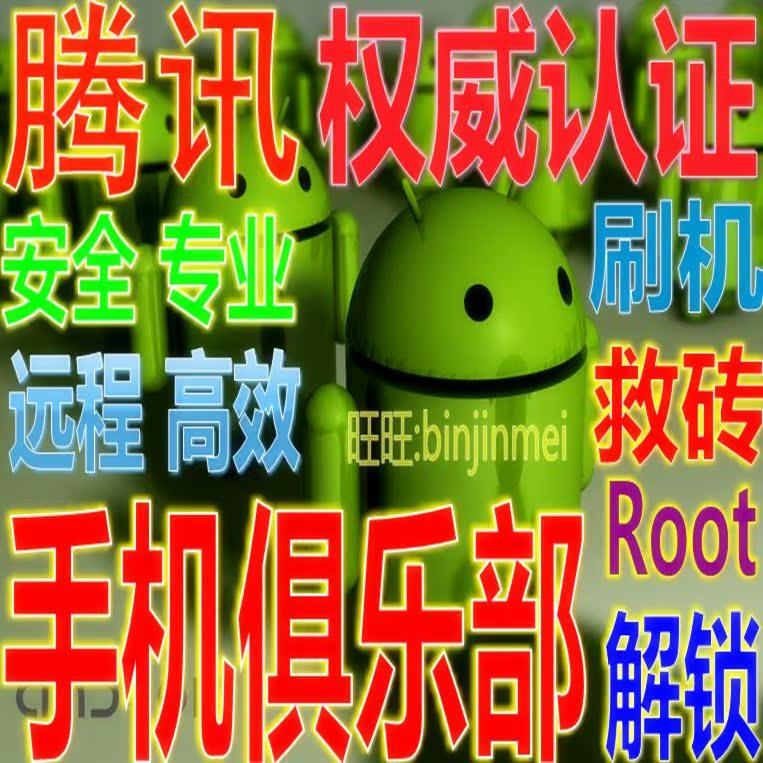 山寨红米苹果高仿三星小米安卓手机解密码锁解mirror安卓图片