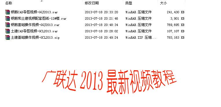广联达2013最新钢筋女士/土建/视频/土建视频C钢筋盘头教程图片