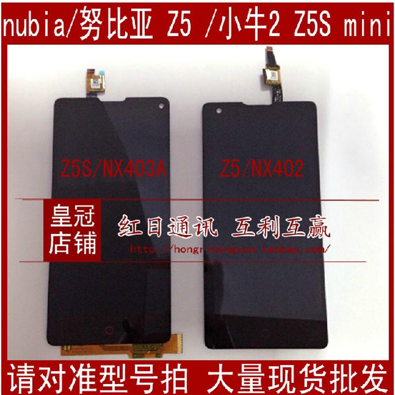 中兴U969触摸屏V9815 N861液晶屏努比亚Z5