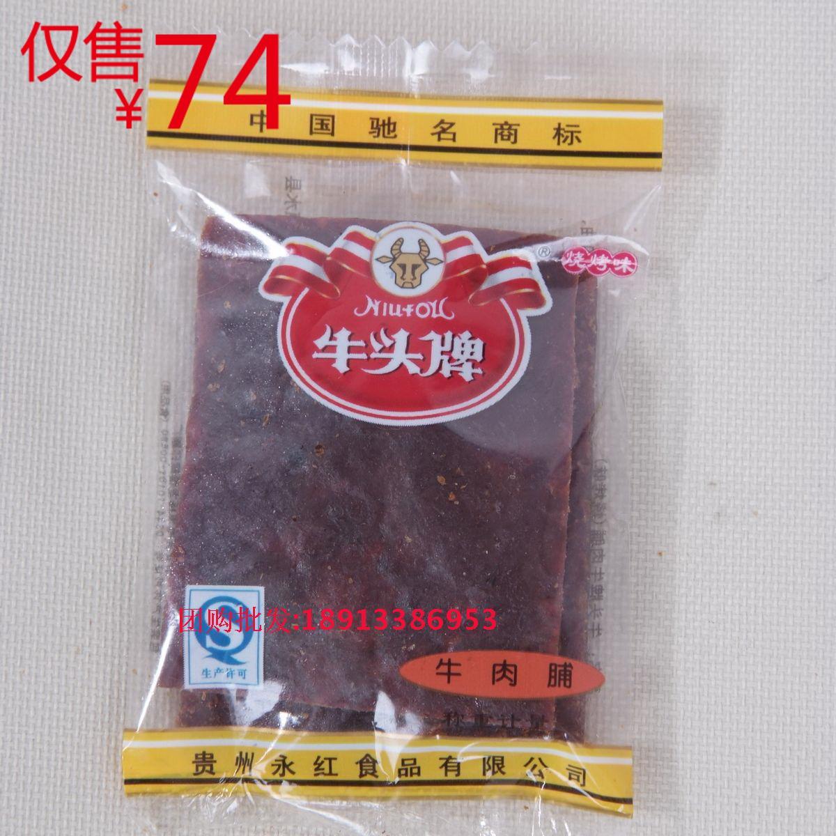 【贵州特产】牛头牌牛肉干 牛肉脯 烧烤味 500g 满百包邮