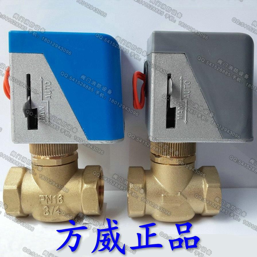 VA-7010型江森款中央空调风机盘管电动阀 电动二通阀6分15DN20 25