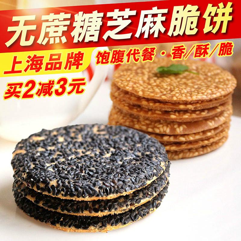 黑芝麻薄脆饼干片500g 糖尿饼病人无糖食品店 中老年孕妇零食代餐