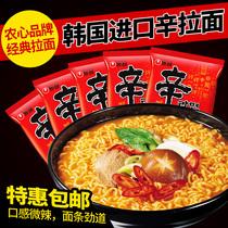 韩国进口方便面农心辛拉面泡面辛辣味香菇牛肉面煮面速食品5袋装