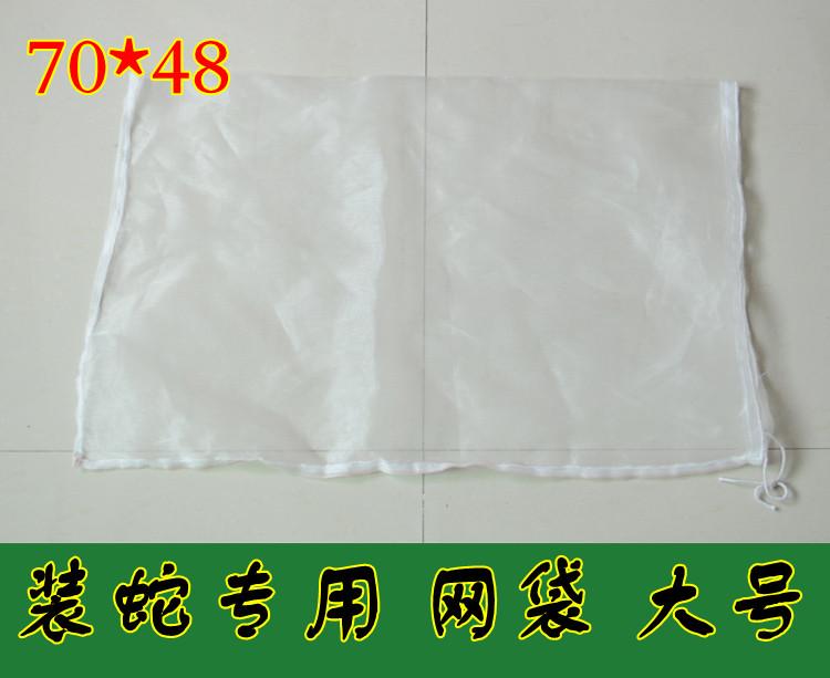 加粗捕蛇袋 装蛇袋子 蛇网袋 养蛇袋 尼龙网袋 70*48