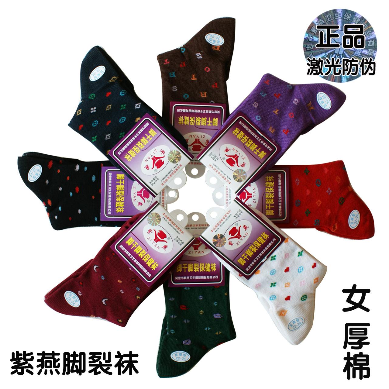 正品紫燕牌防裂袜 防治脚裂袜 防脚裂袜子 女式 足跟型厚棉足裂袜