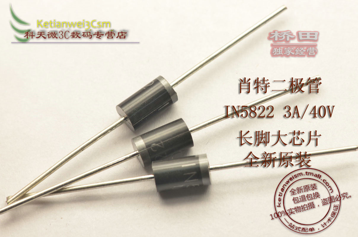 Диод 1N5822 IN5822 3A/40V 250PCS