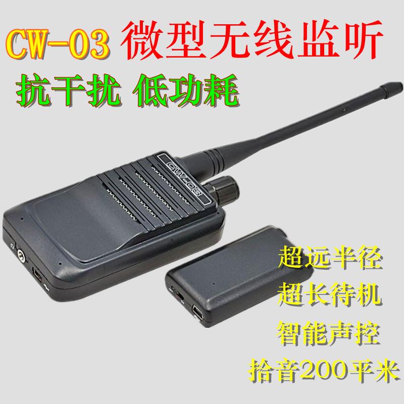 Устройство настройки звука Cw/03  Cw