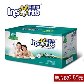婴舒宝棉柔特惠婴儿纸尿裤尿不湿M码中号116片绿钻