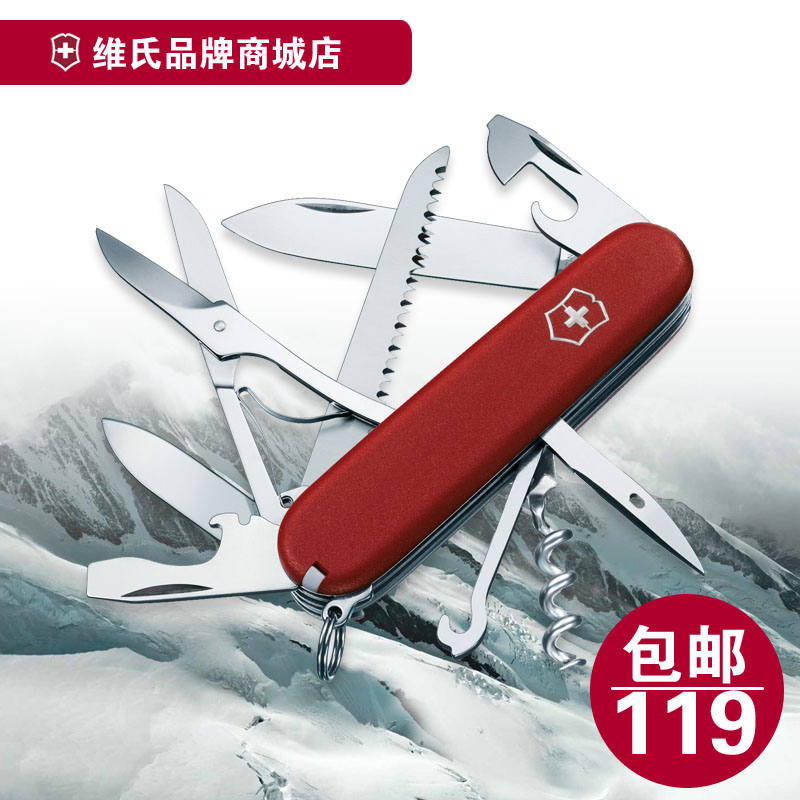 Vickers that gave Switzerland Saber authentic Switzerland knife 3.3713 cheap nylon 119 Yuan for hunters-mail