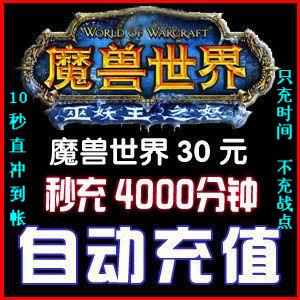 Карта 30 мир Warcraft мир Warcraft WoW NetEase 2700 минут битвы карты Авто пополнение