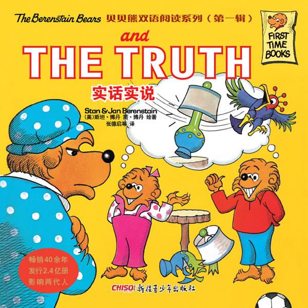 贝贝熊双语阅读系列(第一辑):实话实说(美式英语,亲子