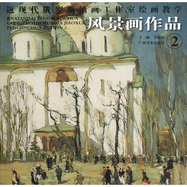 风景画作品②/近现代俄罗斯油画工作室绘画 正版 满45包邮 全新图片