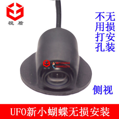 New UFO flying saucer before small side, as the rear view reversing camera CCD HD lossless universal free drilling installation