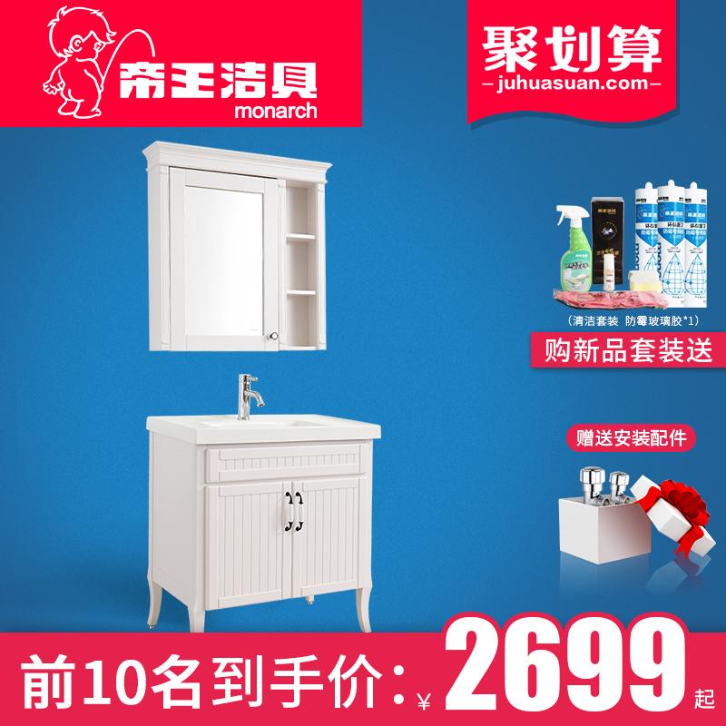 帝王洁具现代简欧浴室柜组合吊柜PVC面盆卫生间卡米尔