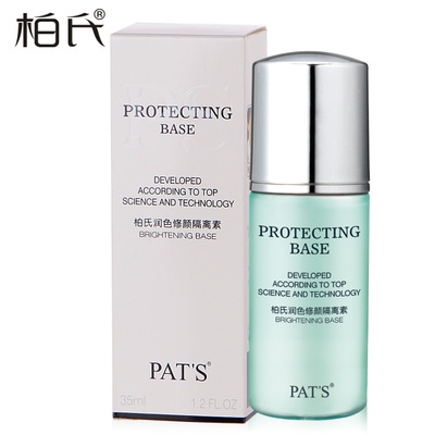 Pap polish repair Yan isolation whitening pigment 35ml fresh nude makeup concealer pores invisible cosmetics authentic