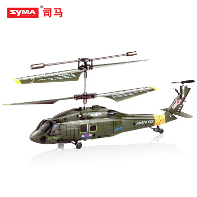 Sima S102G SYMA Blackhawk military simulation model aircraft remote control helicopter toy electric model aircraft