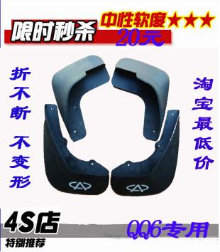 Брызговики Специальные A5/QQ/QQ6/A3/A1/Chery Fengyun нейтрального пластика крыло 2/qiyun
