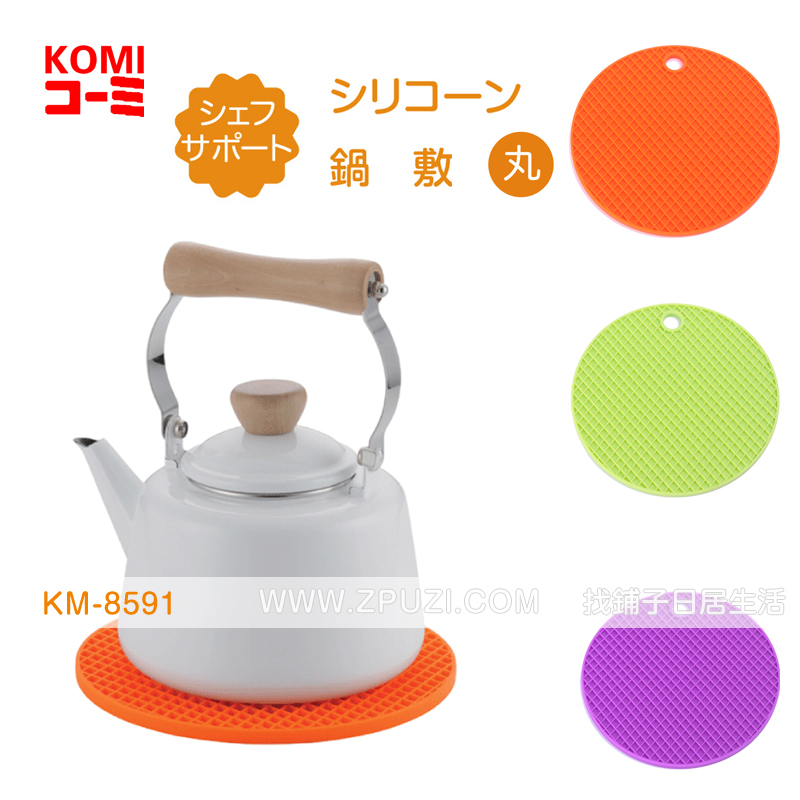 Japan KOMI square silicone insulation pad kitchen drain thick potholders placemats coasters least 98