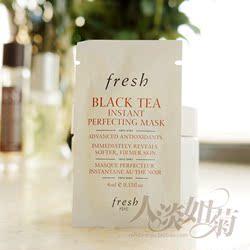 当天发现货上海专柜正品小样Fresh红茶抗皱紧致修护黑茶面膜2017