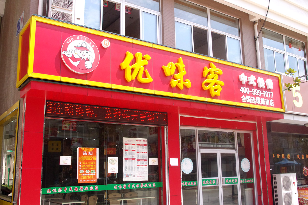 【戴南】优味客中式别墅40元代金券,快餐34元熙兴宁只需和湾图片