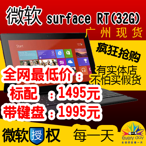 Планшет Microsoft  Surface RT 32GB 10.6