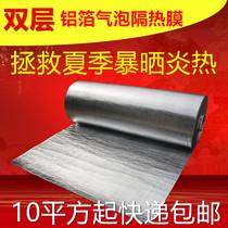 正品屋顶防晒隔热膜防水材料彩钢铁皮阳光房反光膜双面铝箔气泡膜