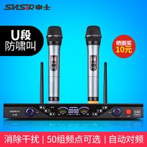 SNSIR/申士 H-98无线话筒U段家用KTV专用会议舞台麦克风一拖二
