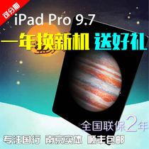 新款苹果/Apple iPad Pro 9.7寸平板电脑 4G/WiFi版国行现货