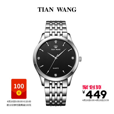 天王表5917好不好,天王手表质量怎样