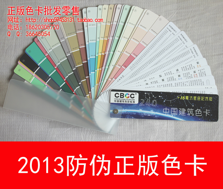 Цветовые карты China Building Color Card  258 CBCC 240