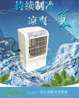 Liangshan Park home cool water-cooled air-conditioning fan cooling fan air conditioning mattress Liangdian saving energy saving electronic mat