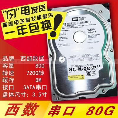 Free shipping authentic Western Digital 80G serial hard drive platter desktop hard drive SATA 7200 switch 8M year replacement