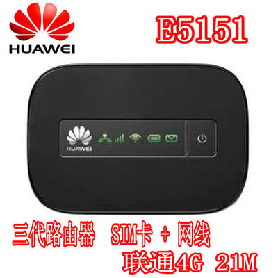 Huawei E5151 Unicom 3G wireless router line USIM card + network cable competition E5332 R205