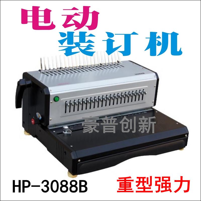 豪普电动装订机HP30883088B胶圈夹条装订机梳式永康铸铝件图片