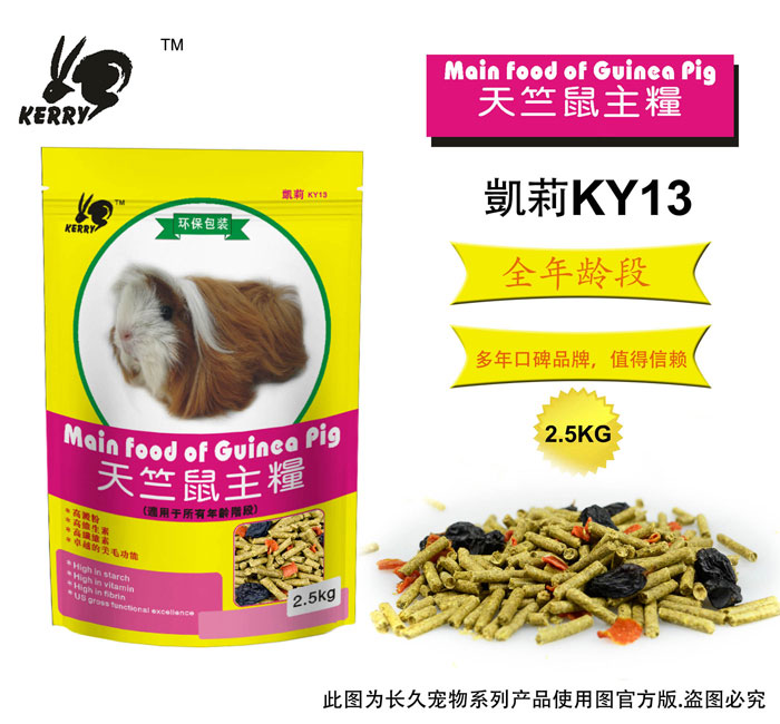 Pet Lele KERRY Kelly/Guinea Pigs/Guinea Pigs/Kwai rat Netherlands pig-food 2.5kg