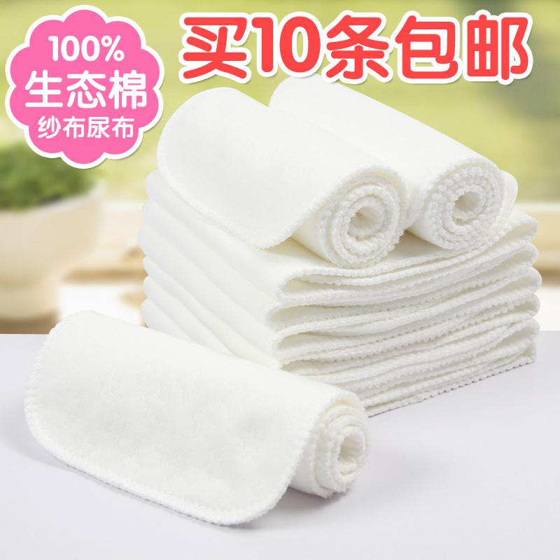 婴儿尿布纯棉 新生儿全棉尿布可洗 宝宝尿片3层生态棉新生儿用品