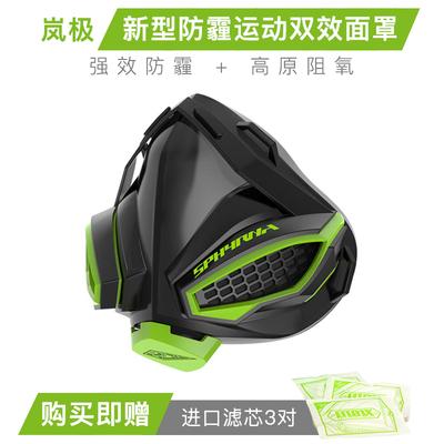 岚极防尘防雾霾PM2.5阻氧训练骑行跑步健身运动面罩口罩战狼2限量