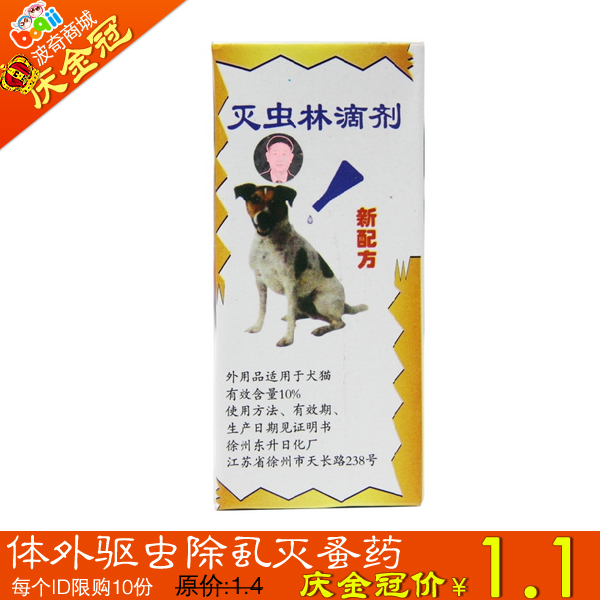 China fly science and dogs in vitro drug driving anti bug lice flea pest control does, the forest type a formula 2.5ml