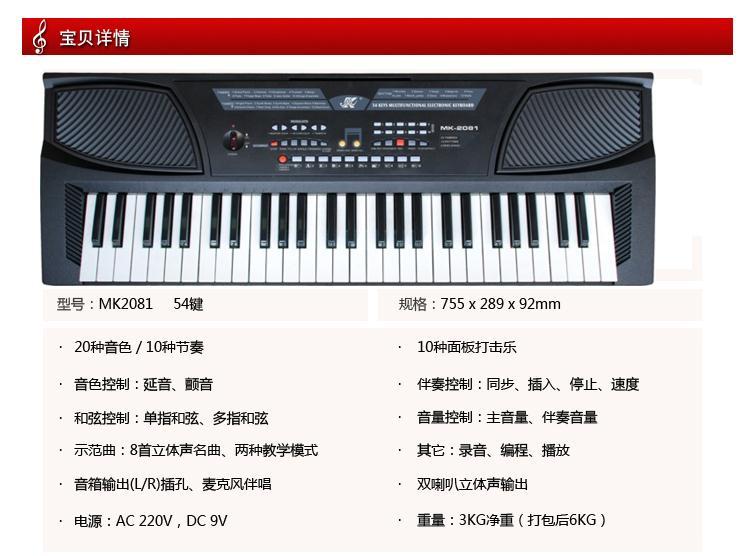 【美科 电子琴】价格|参数|最新报价图片