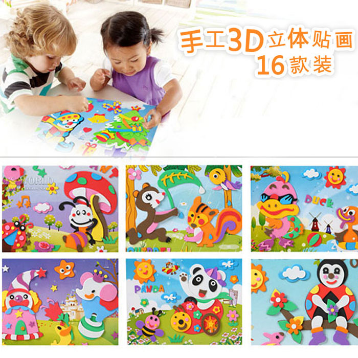 EVA 包邮 16 children three-dimensional pictures art and craft handmade mosaic colored paste painting dimensional stickers