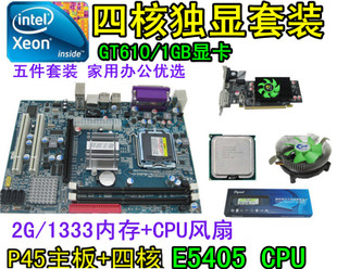 New P45 motherboard quad-core E5405+ video 1GB video + sent + 2GDDR3 five piece set