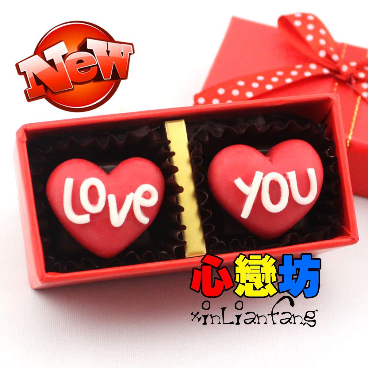 特制喜糖 手工巧克力DIY巧克力礼盒生日礼物送爱人情侣 婚庆喜糖