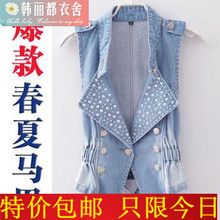 Code of the Spring and Autumn new Slim was thin Korean sleeveless denim vest coat vest short paragraph XXL female summer